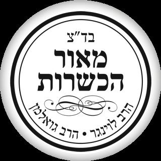maor-hakashrut-logo